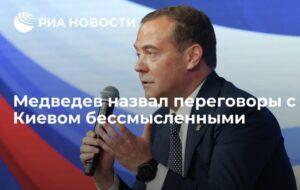 Фото Дмитрия Медведева, который сказал, что переговоры с Киевом бессмысленны.